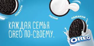<b>Печенье OREO</b> начали производить в России