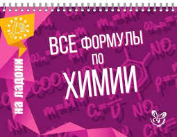 Все формулы по химии <b>Соколов Дмитрий</b> Игоревич | Буквоед ...