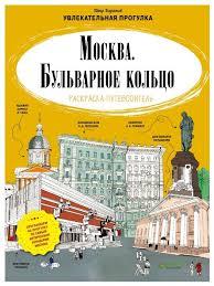 <b>CLEVER Раскраска</b>-<b>путеводитель</b>. <b>Москва</b>. Бульварное кольцо ...