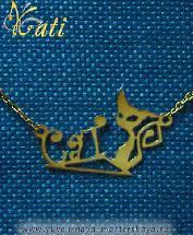 <b>Подвески</b> с именем - Ювелирная мастерская Kati украшения и ...