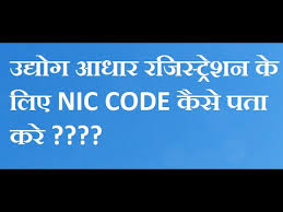 [NIC CODE] How to find Nic Code for udyog aadhar registration ...