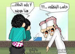 كاريكاتير مضحك ومعبر images?q=tbn:ANd9GcQ