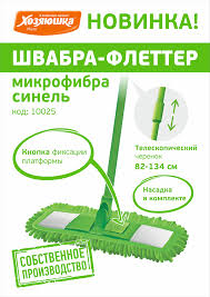 <b>Швабра</b>-<b>флеттер</b> - Компания КРОКМАРТ (Новосибирск)