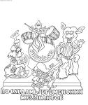 Раскраски из бременских музыкантов