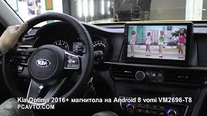 Kia Optima 2016+ магнитола на Android 8 <b>vomi</b> VM2696-T8 ...