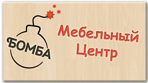 Бомба Мебельный Центр официальный сайт: <b>Мебель</b> в Туле и ...