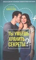 <b>Кинселла</b> С. | Купить книги автора в интернет-магазине «Читай ...