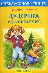 <b>Дудочка</b> и кувшинчик - <b>Катаев Валентин Петрович</b>   Купить книгу ...