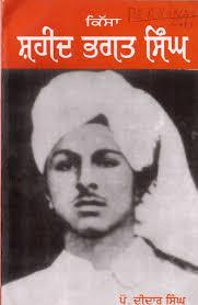 prof malwinderjit singh waraich kissa shaheed bhagat singh kissa shaheed bhagat singh