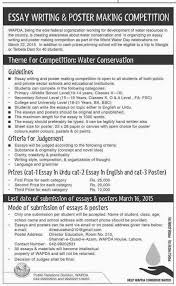 essay writing poster making competition theme for competition wapda essay writing poster making competition 2015 theme for competition