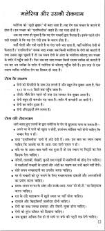 essay on malaria essay on malaria and its remedies in hindi essay on malaria and its remedies in hindi language