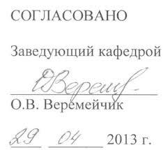 Белорусский национальный технический университет ...