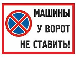 Таблички и надписи - аммиаки.рф