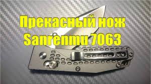 Отличный качественый нож <b>Sanrenmu 7063</b> AUC-LK - YouTube