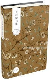 modern english literature promotion shop for promotional modern chinese classic modern literature book mao dun essays fiction book a selected collection of chinese writter maodun works