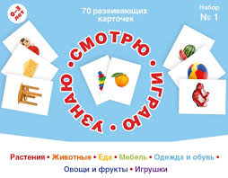 70 <b>развивающих</b> карточек для занятий с детьми Набор №1 ...