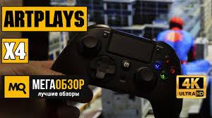 <b>Artplays X4</b> обзор <b>геймпада</b> для PS4 - YouTube