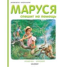<b>Издательство АСТ Книга</b> Маруся спешит на помощь Кошечка ...