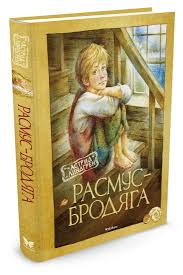 """<b>Книга</b> """"<b>Расмус</b>-<b>бродяга</b>"""" – купить <b>книгу</b> с быстрой доставкой в ..."""