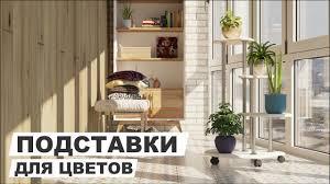 <b>Подставки</b> для комнатных <b>цветов</b> - YouTube