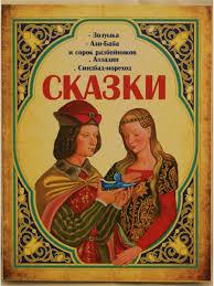 <b>Сказки</b>. Золушка. Али-<b>Баба и</b> сорок разбойников. Алладин ...