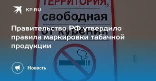 Правительство РФ утвердило правила маркировки табачной ...