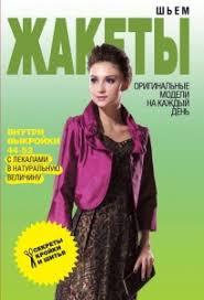 Светлана <b>Ермакова</b>, все книги автора: 30 книг - скачать в fb2, txt ...