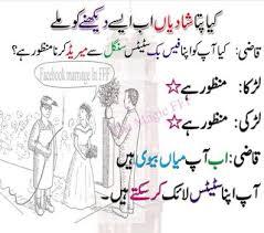 Very Funny Quotes In Urdu. QuotesGram via Relatably.com