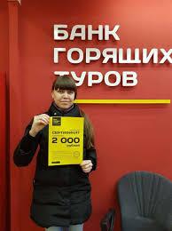 Банк Горящих Туров <b>Барнаул</b>, путевки и горящие туры