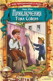 Марк Твен, <b>Приключения Тома Сойера</b> – читать онлайн ...