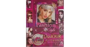 Glamour. <b>Стиль</b> и <b>мода</b> (Fashion <b>style</b>) ДНЕВНИКИ 7БЦ