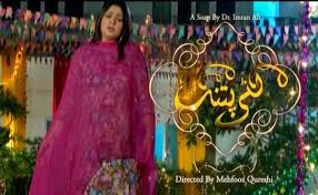 Kati Pattang Episode 81 - 26 oct 2012
