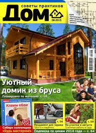 «Дом» . Семейный деловой журнал. 2015_08-ocr+огл by Vera350 ...