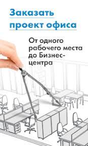 Офисная мебель в Санкт-Петербурге,Москве магазин офисной ...