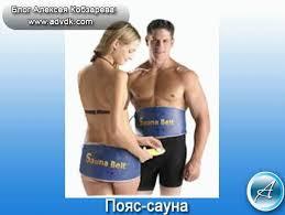 Пояс для похудения для мужчин купить