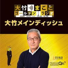 大竹まこと ゴールデンラジオ!「大竹メインディッシュ」