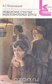 Н.Г. Помяловский «<b>Мещанское счастье</b>. <b>Молотов</b>. Очерки бурсы»