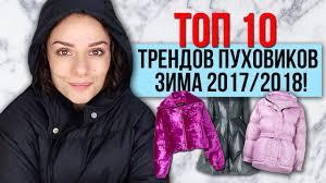 ТОП 10 ТРЕНДОВ <b>ПУХОВИКОВ</b> ЗИМА 2017/2018! - YouTube