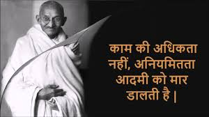 quotes by mahatma gandhi in hindi
