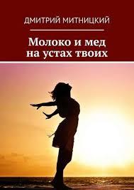 <b>Молоко и</b> мед на устах твоих - <b>Дмитрий Митницкий</b>, купить или ...