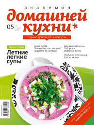 Академия домашней кухни. Academy of Home Cooking by ...