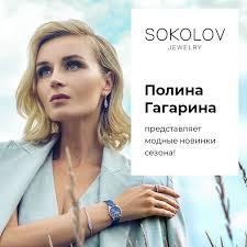 <b>Ювелирные</b> украшения <b>SOKOLOV</b> — купить <b>ювелирное</b> изделие ...