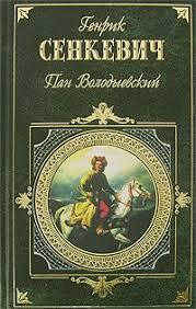 """Книга """"<b>Пан Володыёвский</b>"""" - <b>Генрик Сенкевич</b> скачать бесплатно ..."""