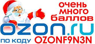 OZON.RU - реферальные промокоды - Страница 2340 - Форум ...