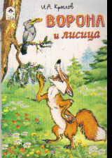 Ворона и лисица, Крылов И.<b>А</b>.. Сказки. <b>Алтей</b>, 2017г. купить в ...