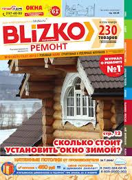 BLIZKO-Ремонт Екатеринбург № 01 (423) от 15.01.2015 by ...
