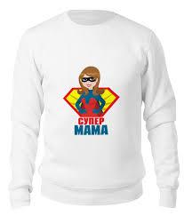 "Свитшот унисекс хлопковый ""Супер мама"" #2866201 от ZoZo ..."