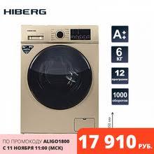 <b>Стиральные машины HIBERG</b>, купить по цене от 19980 руб в ...