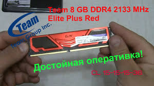 <b>Team</b> 8 GB DDR4 2133 MHz <b>Elite</b> Plus Red ...
