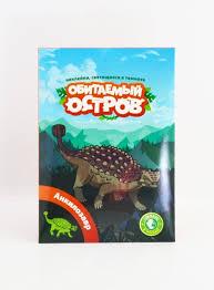 Набор <b>ОБИТАЕМЫЙ</b> ОСТРОВ 10224 Анкилозавр